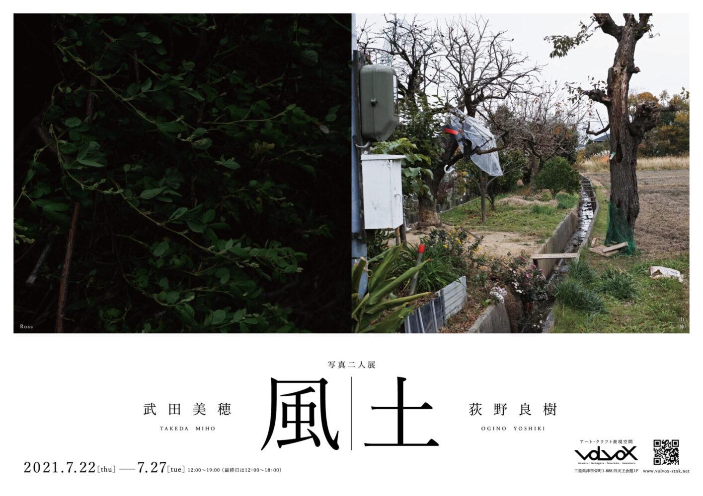 写真二人展「風 土」のポスター