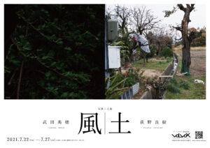 写真二人展「風|土」のポスター