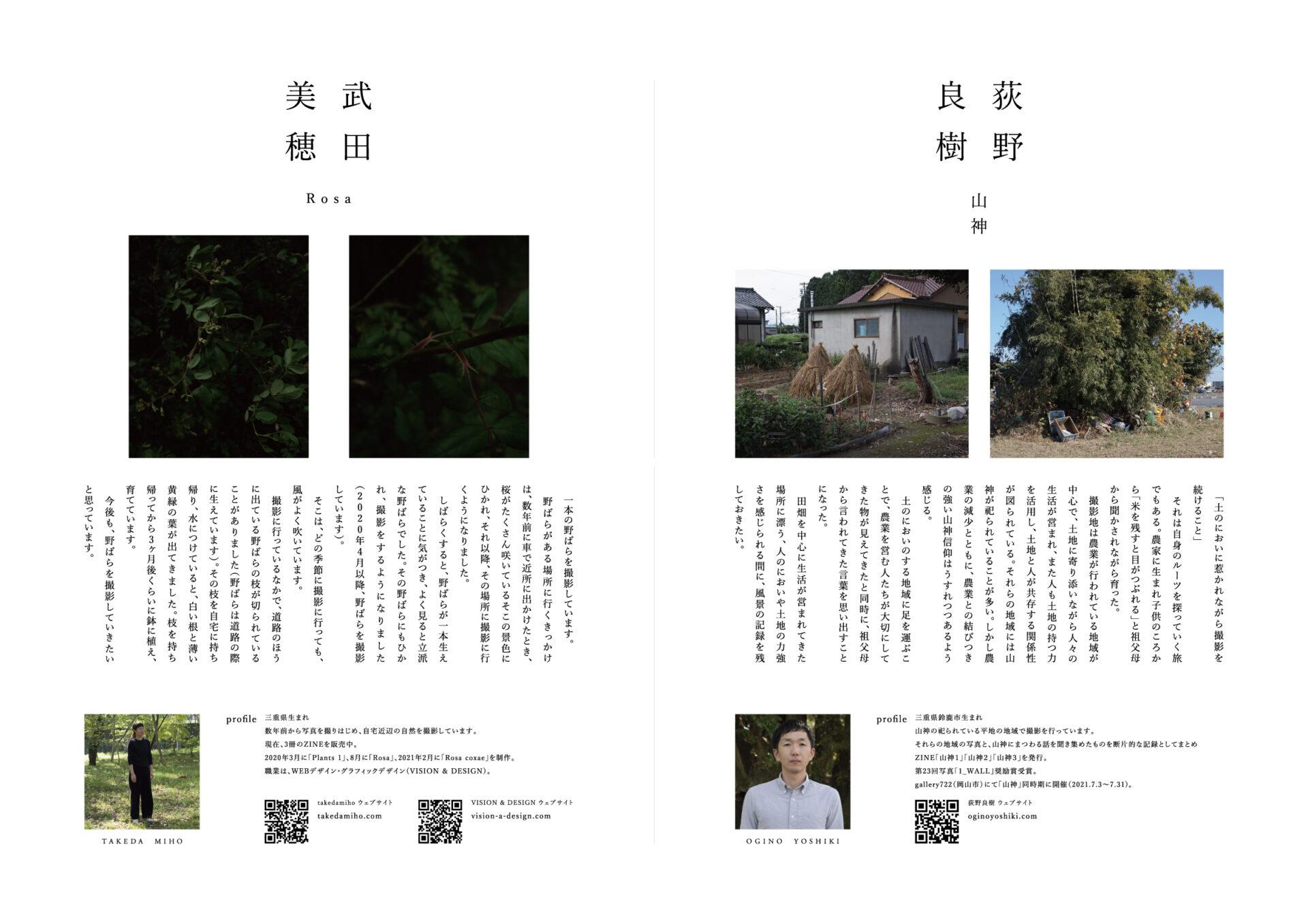 写真二人展「風 土」のポスター。